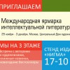 Детская программа «Нигмы» на «NonFiction-2017»