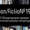 ЭКСМО на Международной выставке-ярмарке интеллектуальной литературы non/fictio№19