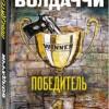 Дэвид Болдаччи «Победитель»