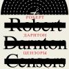 Встреча с Робертом Дарнтоном состоится в столице