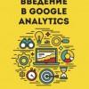 А. Петроченков «Введение в Google Analytics»