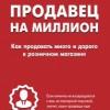 Сергей Плечков «Продавец на миллион»