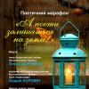 Вечер украинской поэзии в Культурном центре Украины
