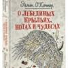 Эйлин О'Коннор «О лебединых крыльях, котах и чудесах»