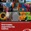 Издательство Corpus на Non/fictio№19