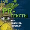 PRопиарь тексты. Рецензия на книгу Тимура Асланова «PR-тексты. Как зацепить читателя».