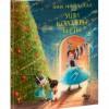 Анна Никольская «Уши королевы Берты» иллюстрации Ирины Августинович