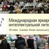 Международная ярмарка интеллектуальной литературы non/fictio№19