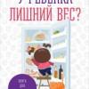 Наталья Фадеева «У ребенка лишний вес? Книга для сознательных родителей»