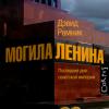 Дэвид Ремник «Могила Ленина. Последние дни советской империи». Corpus, 2017
