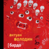 Антуан Володин «Бардо иль не Бардо» перевод Валерия Кислова