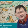 Книгу о путешествии французского моряка на русский Север представят в РГБ