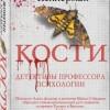 Джонатан Келлерман «Кости»