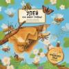 Житка Петрикова «Улей. Как живут пчёлы?»
