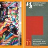 Журнал «Иностранная литература» на non/fictio№19