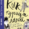 Энн Файн «Как курица лапой» пер. с англ. Дины Крупской