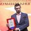 Премии «Большой книги-2017» удостоился Лев Данилкин