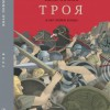 Иван Поммо «Троя. И нет войне конца» пер. с фр. Михаила Хачатурова