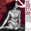 Выставка «Театр жизни Каролы Неер» откроется в Международном Мемориале