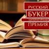 Победительницей «Русского Букера» стала Александра Николаенко