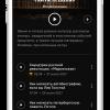 Сайтом «Arzamas» запущено приложение «Радио Arzamas»