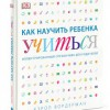 Кэрол Вордерман «Как научить ребенка учиться : иллюстрированный справочник для родителей»