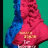 «Издательство Ивана Лимбаха»: новинки декабря