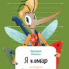 Валерий Сюткин представит свою книгу для детей