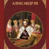 Е. И. Майорова «Александр III»