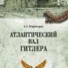 А. Б. Широкорад «Атлантический вал Гитлера»