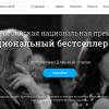 «Нацбест» опубликовал лонг-лист и список Большого жюри