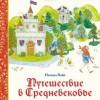 Наташа Кайя «Путешествие в Средневековье»