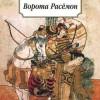 О японской литературе расскажут на фестивале «japanese '80» в Москве