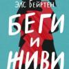 Элс Бейртен «Беги и живи»