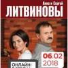Анна и Сергей Литвиновы на связи