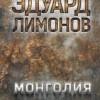 Эдуард Лимонов «Монголия»