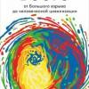 Дэвид Берковичи «Происхождение всего: От Большого взрыва до человеческой цивилизации»