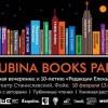 В Электротеатре Станиславский состоится Shubina books party