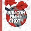 Элисон Винн Скотч «Теория противоположностей»