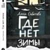 Дина Сабитова «Где нет зимы»