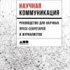 Мэттью Шипман «Научная коммуникация: руководство для научных пресс-секретарей и журналистов»