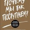 Сидни Саймон, Леланд Хау, Говард Киршенбаум «Почему мы так поступаем? 76 стратегий для выявления наших истинных ценностей, убеждений и целей»