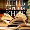 14 февраля – Международный день книгодарения