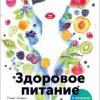 Патриция Барнс-Сварни, Томас Сварни «Здоровое питание в вопросах и ответах»