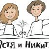Книгу о Байкале для детей издадут в мае «Настя и Никита»