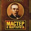 Режиссер «Легенды №17» и «Экипажа» снимет «Мастера и Маргариту»