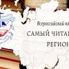 Москва признана «Самым читающим регионом»-2017