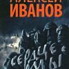 «Сердце Пармы» Алексея Иванова ждет экранизация