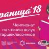 Начались отборочные туры Чемпионата «Страница 18» в Москве