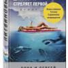 Анна и Сергей Литвиновы «Джульетта стреляет первой»